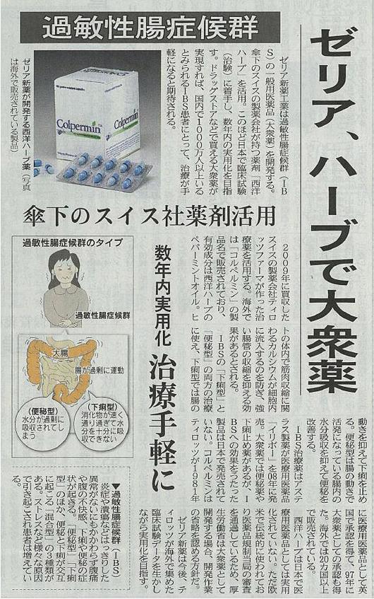 コルペルミン新聞記事